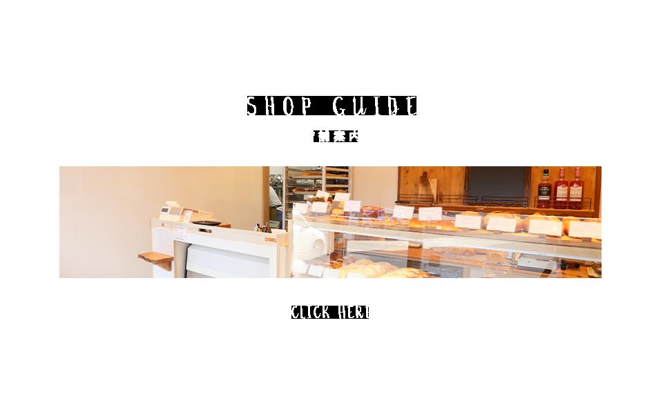 SHOP GUIDE 店舗案内 CLICK HERE